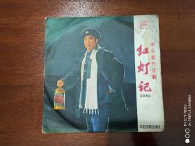 黑胶唱片   封套(空)  革命现代京剧《红灯记》(实况录音)M-884  第7-8面