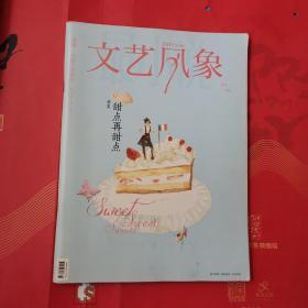 文艺风象 2013年第2期-特集 甜点再甜点