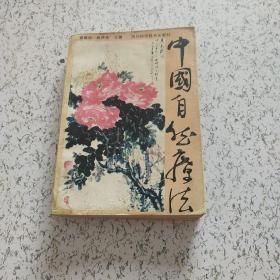 中国自然疗法