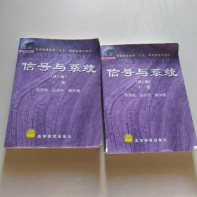 信号与系统(第二版)(上册)