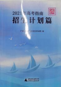 2021年高考指南招生计划篇(广西)