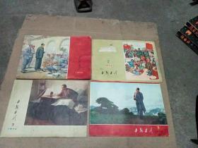 延安画刊 1973年1、2、5、7、四本合售