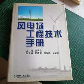 风电场工程技术手册