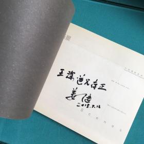 中国摄影家典藏:场景 (塑封95品,签赠本)