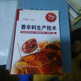 香辛料生产技术(正版书)