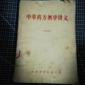中草药方剂学讲义(试用教材)(山东省中医药学校)1977年