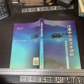 江淮中下游淡水湖泊群【作者签赠本】