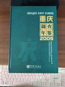 重庆调查年鉴.2009