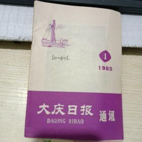 大庆日报通讯   1985  1