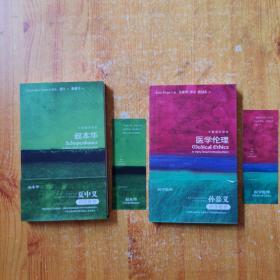 牛津通识读本:医学伦理+叔本华(中文版)2本 都是1版1印附书签