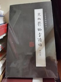 《宋拓郁孤台法帖》精品集(全四册)