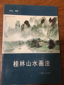 桂林山水画法