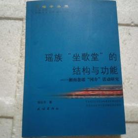 """瑶族""""坐歌堂""""的结构与功能:湘南盘瑶冈介活动研究"""