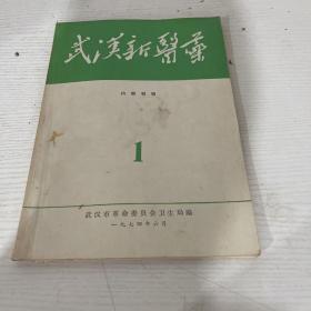武汉新医药内部刊物1