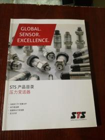 STS产品目录 压力变送器