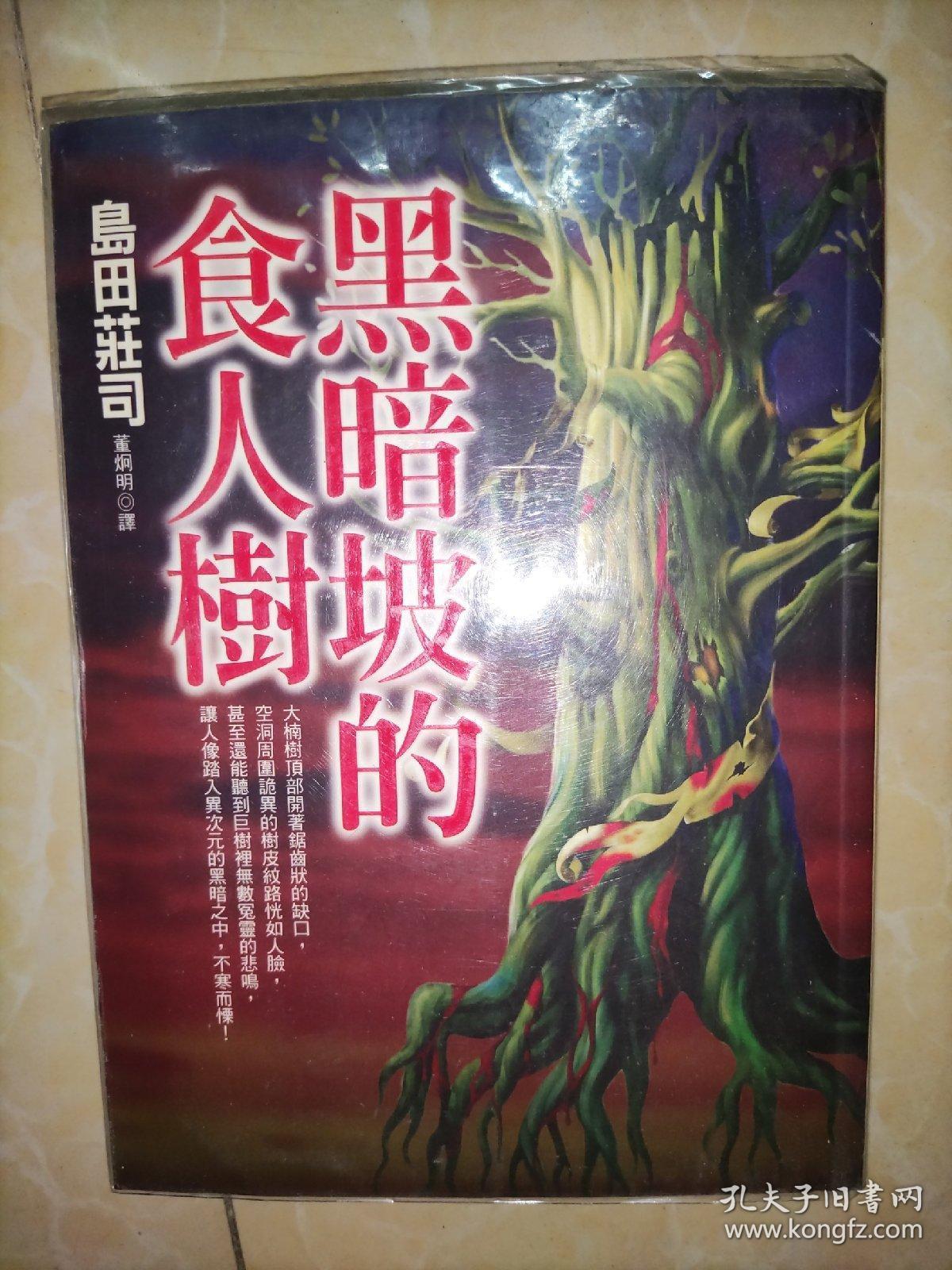 黑暗坡食人树