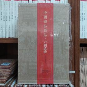 中国碑帖名品---六朝遗珍【一版一印】