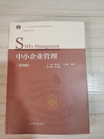中小企业管理(第四版)