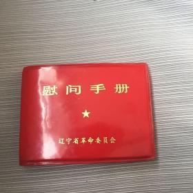 慰问手册(辽宁省革命委员会)