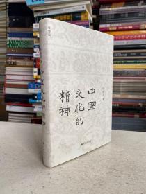 中国文化的精神(大32开精装本)