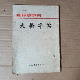 《国际歌》歌词 大楷字帖