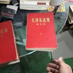 毛泽东选集(1一4卷)红皮