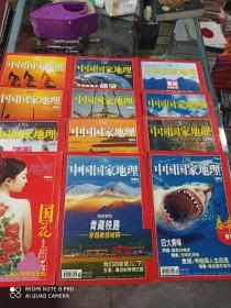 中国国家地理 2004全年1一12期 (有5张地图4.5.7.9.10期)