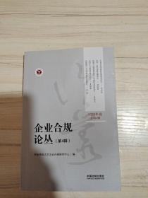 企业合规论丛,第4辑/华东师范大学企业合规研究中心编,一,北京,中国法制出版社。2021年7月。