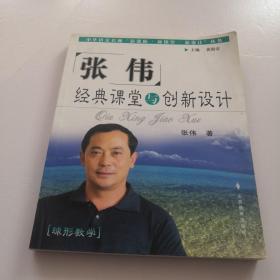 """张伟经典课堂与创新设计——中华语文名师""""新课标·新课堂·新设计""""丛书"""