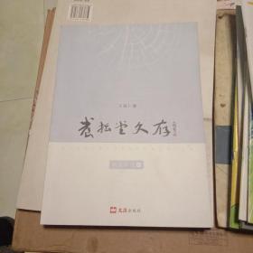 养拙堂文存-散文诗卷(四)(未翻阅)