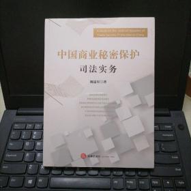 中国商业秘密保护司法务实