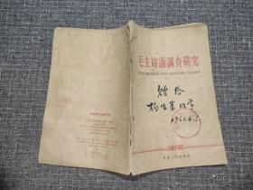 毛主席论调查研究【内页有水印】