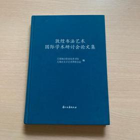 敦煌书法艺术国际学术研讨会论文集(内十品)