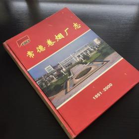 常德卷烟厂志 1951-2000