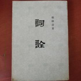 《词诠》杨树达.著 中华书局 1965年9印 馆藏 品佳 书品如图