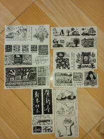 白妞,黑白版画漫画8张,出版过,非常漂亮