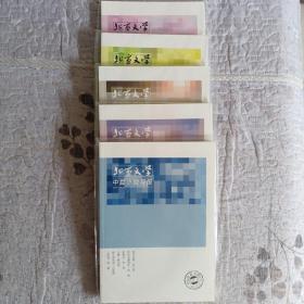 《北京文学 中篇小说月报》,2021年第1至5期,全新塑封;定价90元,低价包邮。