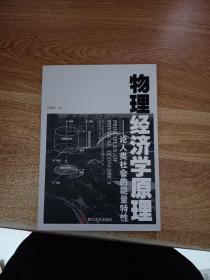 物理经济学原理 论人类社会的能量特性【签名本】