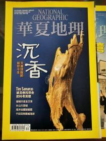 华夏地理2013年11月号总137期