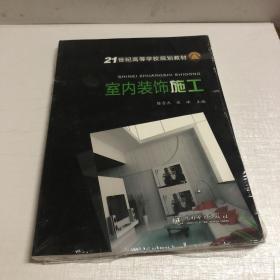 室内装饰施工/21世纪高等学校规划教材