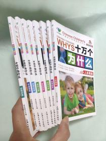 彩图注音版美绘本:中国孩子想知道的十万个为什么(全8册)