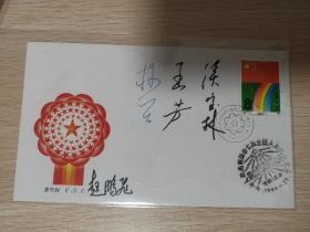 七届人大一次会议纪念封,侯宝林,王芳,赵鹏飞等代表签名封