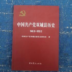 中国共产党双城县历史. 1945.10~1978.12    库存  未翻阅过   16开