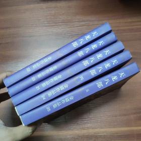 武侠小说:天龙八部(1~5册全)线装 正版
