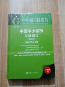 中小城市绿皮书:中国中小城市发展报告 (2019)