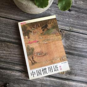 人文经典快读书系:中国惯用语快读