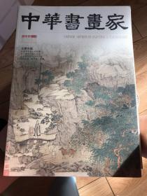 中华书画家2015.01王蒙专题。