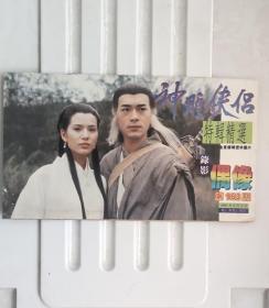 古天乐 李若彤神雕侠侣特集 特刊