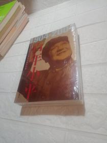 百年小平:1904-2004邓小平诞辰100周年(全新未开封)