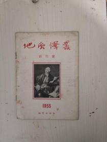 地质译丛1955年【创刊号】